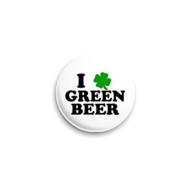 Значок 25мм  'Я люблю зеленое пиво!'