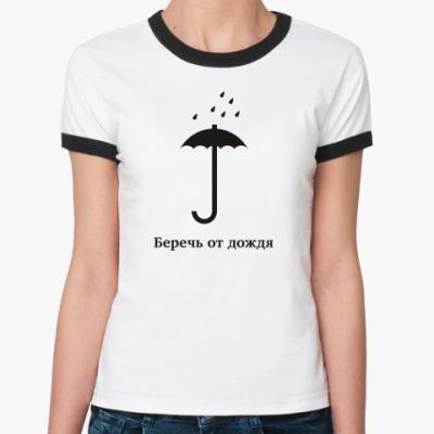 Женская футболка Ringer-T Беречь от дождя
