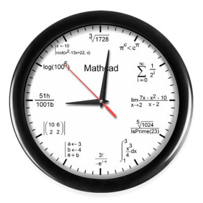 Настенные часы Mathcad