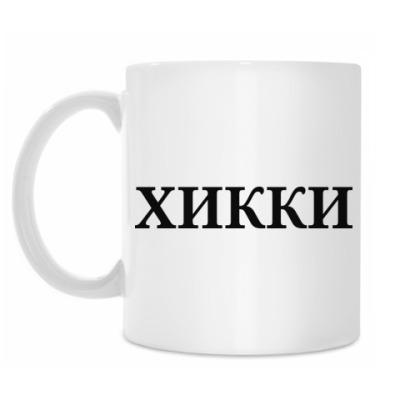 Кружка Хикки и логотип Луркоморья