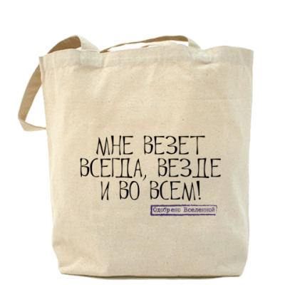 Сумка Холщовая сумка Везет!