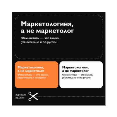 Наклейка (стикер) Маркетологиня