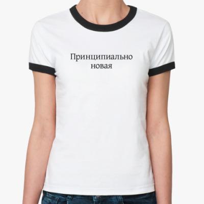 Женская футболка Ringer-T Принципиально новая (бел/чр)