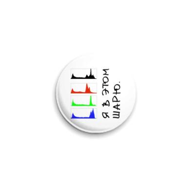 Значок 25мм Гистограммы: «Я в этом шарю»