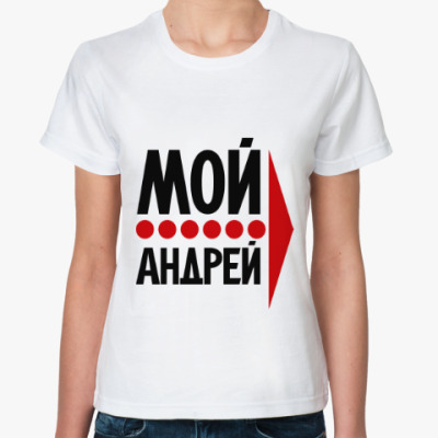 Классическая футболка Мой Андрей