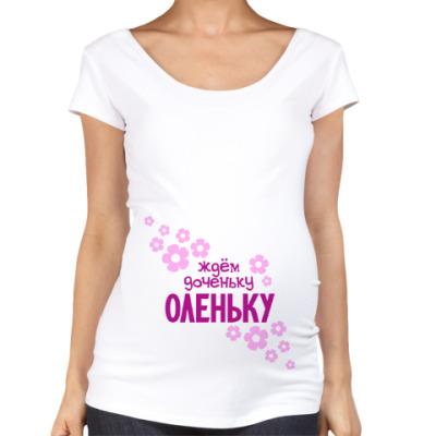 Футболка для беременных Ждём доченьку Оленьку