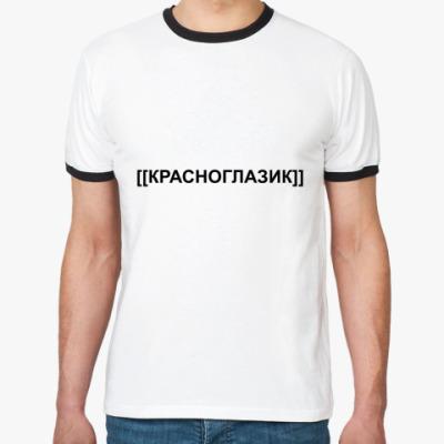 Футболка Ringer-T [[Красноглазик]]