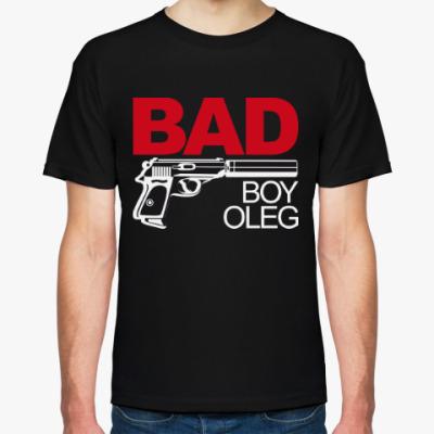 Футболка Плохой мальчик Олег