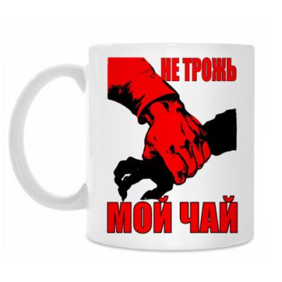 Кружка Не трожь мой чай!