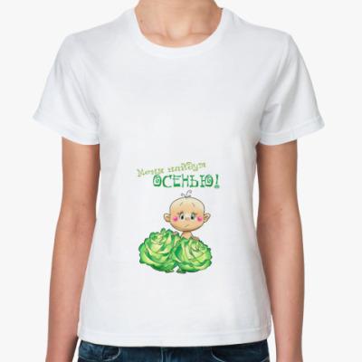 Классическая футболка МЕНЯ НАЙДУТ ОСЕНЬЮ - МАЛЬЧИК