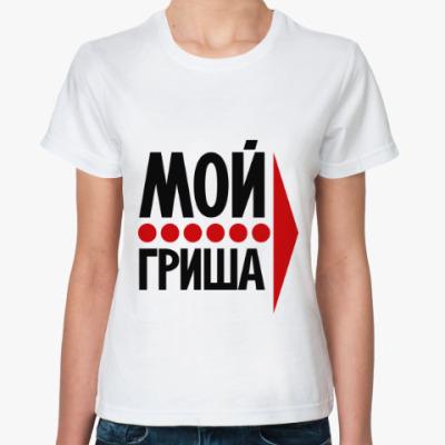 Классическая футболка Мой Гриша