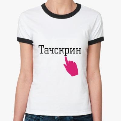 Женская футболка Ringer-T тачскрин