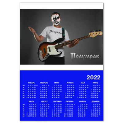 Календарь Настенный календарь A2 2018, синий
