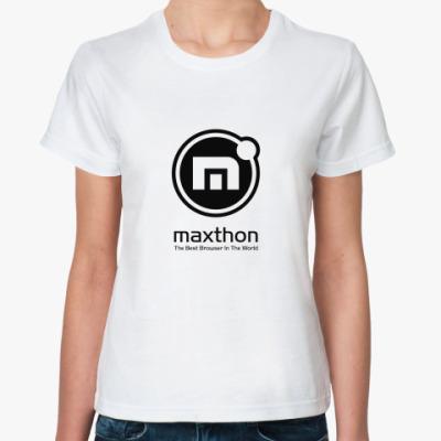 Классическая футболка Maxthon-футболка женская!