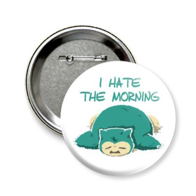 Значок 58мм Я ненавижу утро