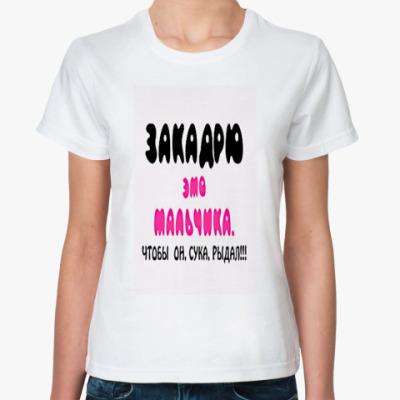 Классическая футболка Закадрю эмо мальчика