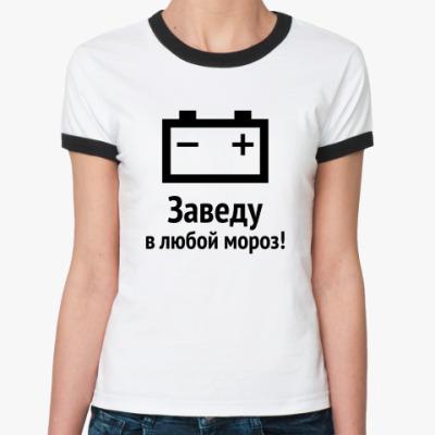 Женская футболка Ringer-T Заведу в любой мороз!