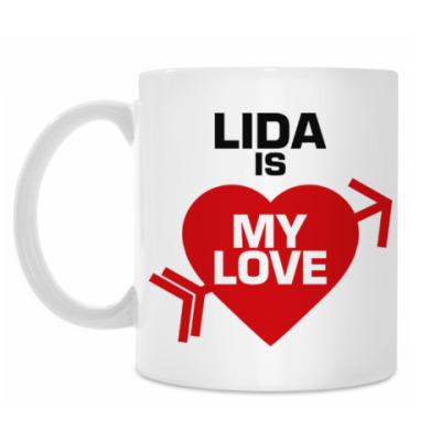 Кружка Лида - моя любовь