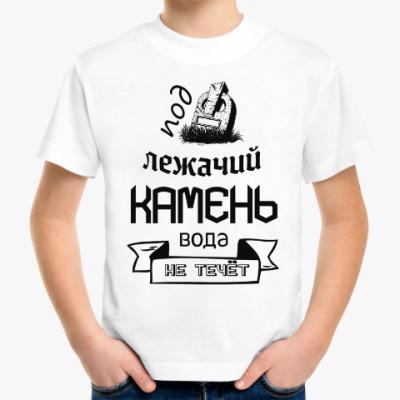 Детская футболка Под лежачий Камень!