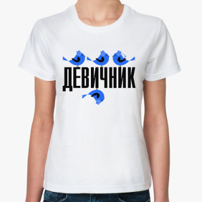 Классическая футболка Девичник птицы
