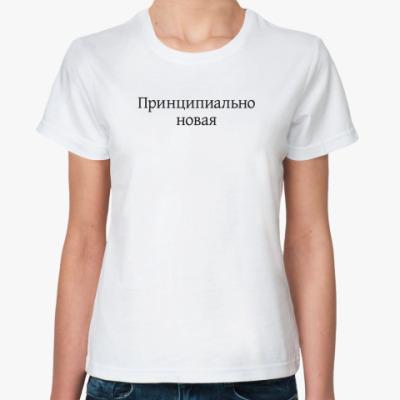 Классическая футболка Принципиально новая