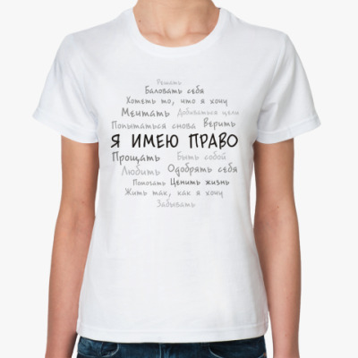 Классическая футболка Я имею право. Облако тегов.