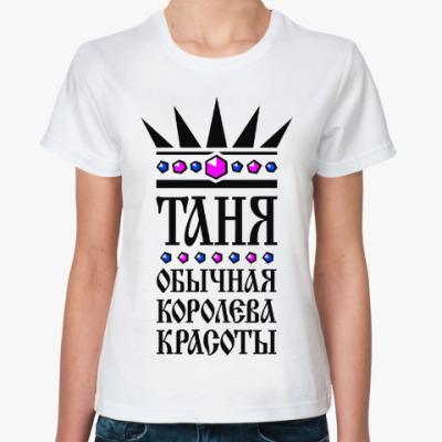 Классическая футболка Таня, обычная королева красоты