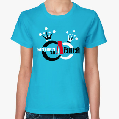 Женская футболка Замужем за Лёшей