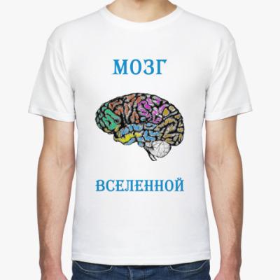 Футболка Мозг вселенной