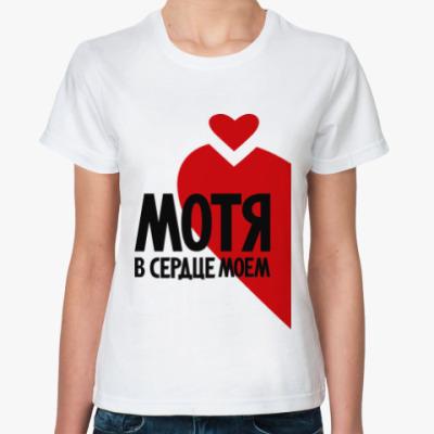 Классическая футболка Мотя в моем сердце