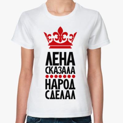 Классическая футболка Лена сказала, народ сделал