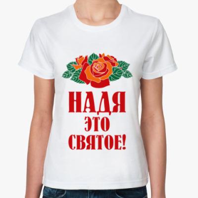 Классическая футболка Надя - это святое