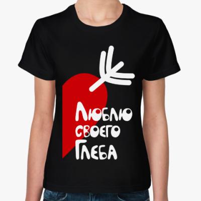 Женская футболка Люблю своего Глеба