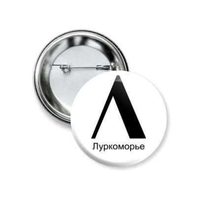Значок 37мм Лого Луркоморья