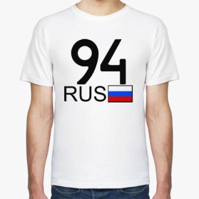 Футболка 94 RUS (A777AA)