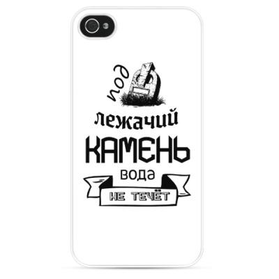 Чехол для iPhone Под лежачий Камень!