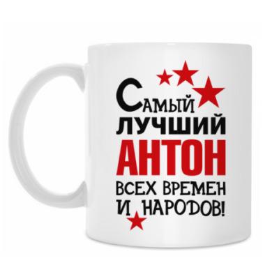 Кружка Самый лучший Антон