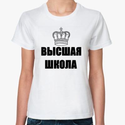 Классическая футболка Высшая Школа Корона