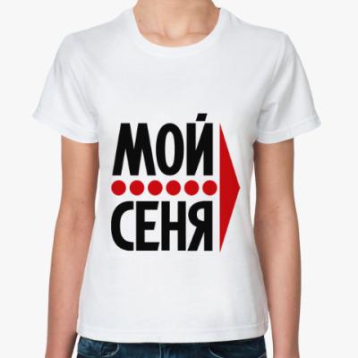 Классическая футболка Мой Сеня