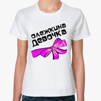 Классическая футболка Мой парень Олег