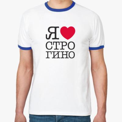 Футболка Ringer-T I Love Strogino