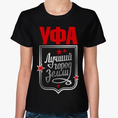 Женская футболка Уфа - лучший город земли