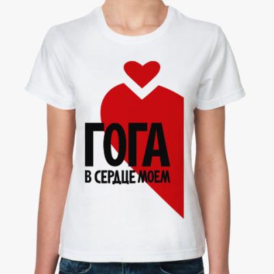 Классическая футболка Гога в моем сердце