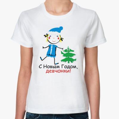 Классическая футболка С Новым Годом, девчонки!