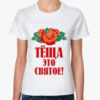 Классическая футболка Тёща - это святое