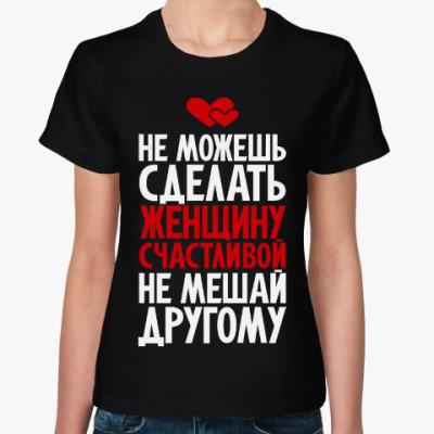 Женская футболка Не можешь, не мешай другому