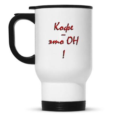 """Кружка-термос Кружка- """"Кофе - он"""""""
