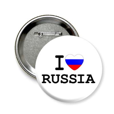 Значок 58мм I Love Russia