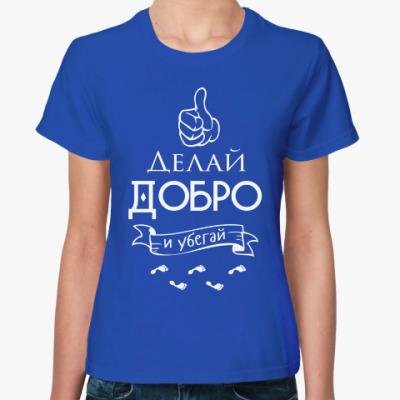 Женская футболка Делай Добро!