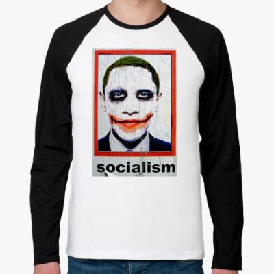 Футболка реглан с длинным рукавом Socialism
